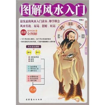 图解风水入门.李静.pdf