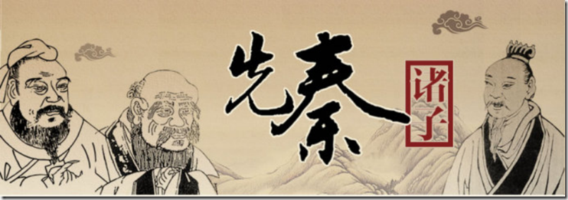 先秦学术概论(图文版)-国学--吕思勉.pdf