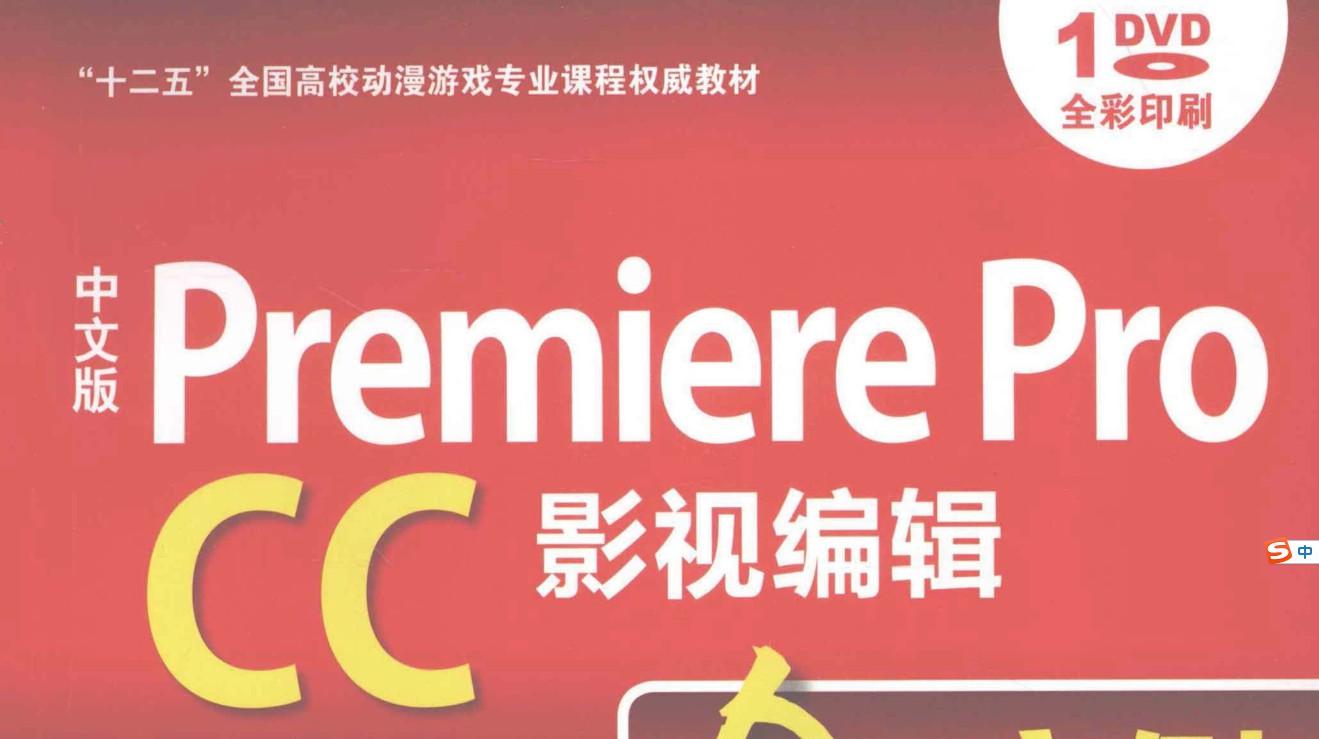 中文版 Premiere Pro CC影视编辑全实例.pdf