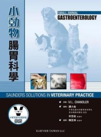 小动物肠胃科学.pdf