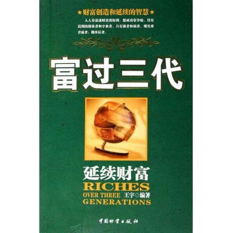 富过三代:守住财富.王宇.pdf,富人凭什么富过三代?富人不能不读的书,穷人缺什么?穷人读懂富人的必备书