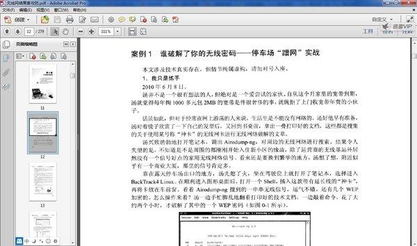 无线网络黑客攻防.∕杨哲.中国铁道出版社.2011.10.pdf