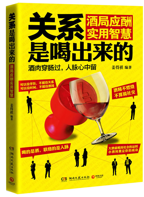 关系是喝出来的.pdf,实用的酒局技巧,提升社交应酬水平,人生的成功从酒局开始