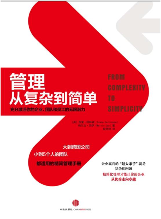 [管理:从复杂到简单].(英)西蒙·柯林森.pdf