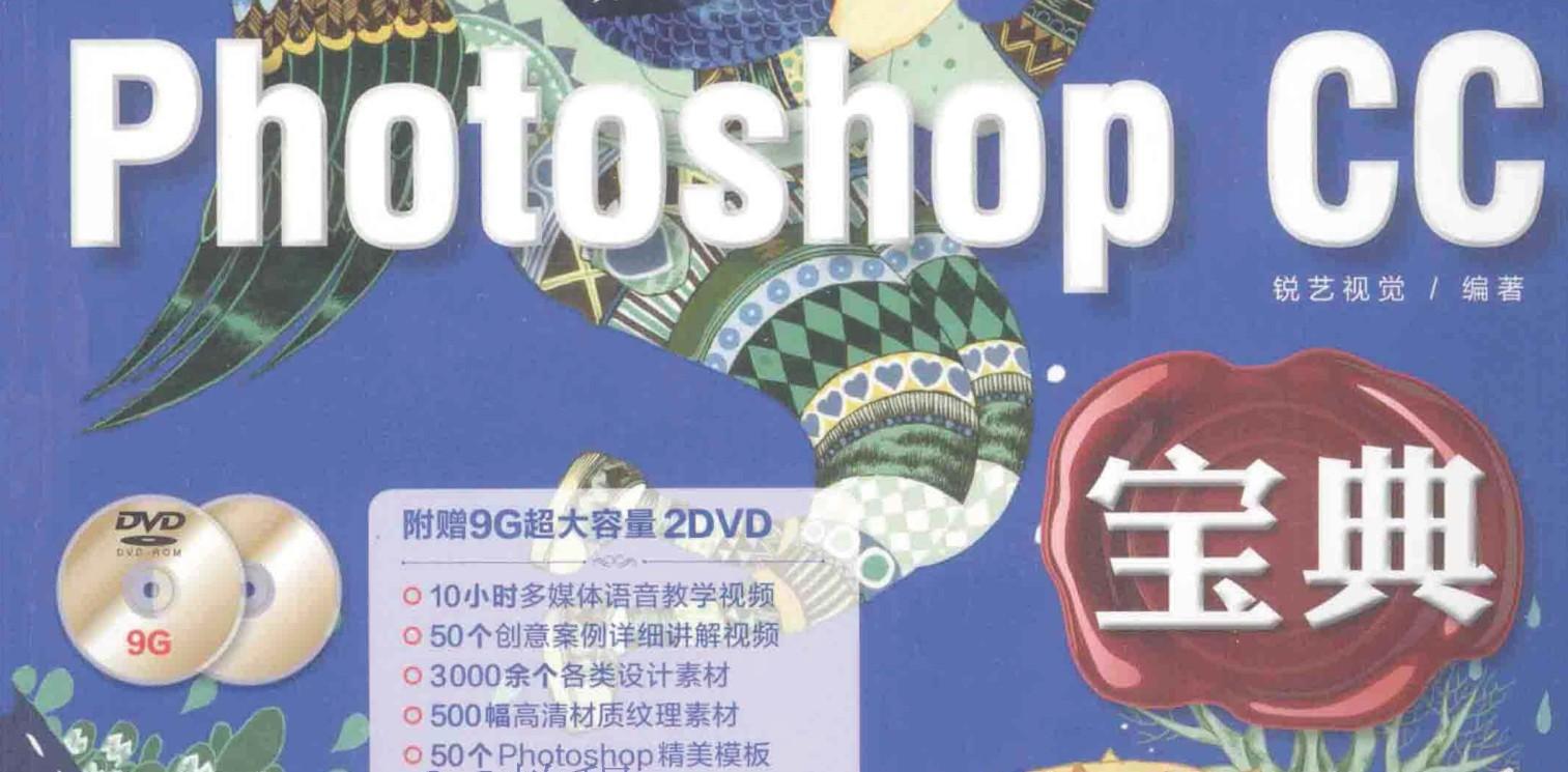 Photoshop CC宝典.pdf