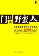 门口的野蛮人.pdf
