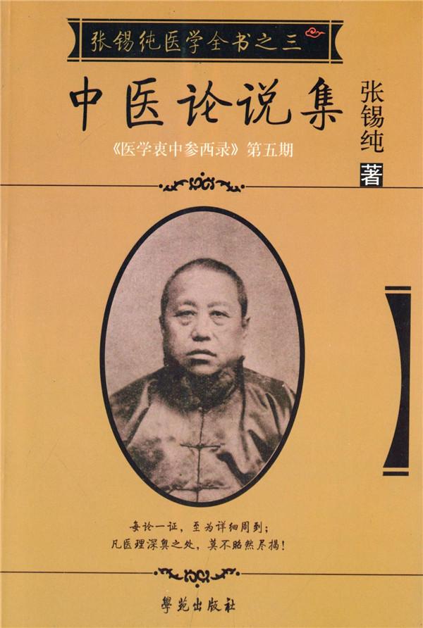张锡纯医学全书之三 中医论说集.pdf