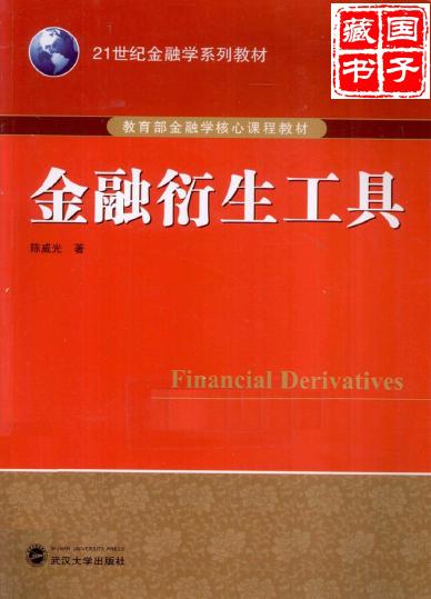 金融衍生工具.pdf