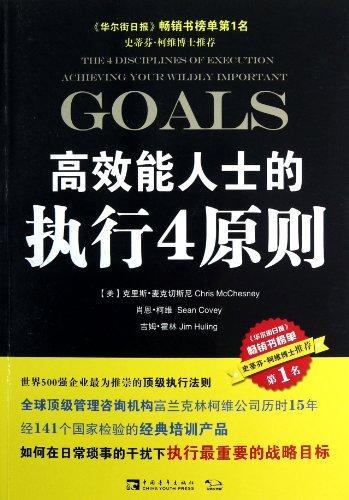 高效能人士的执行4原则__霍林_(Jim_Huling).pdf