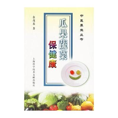 瓜果蔬菜保健康.余茂基.pdf,既好吃又治养生的美食