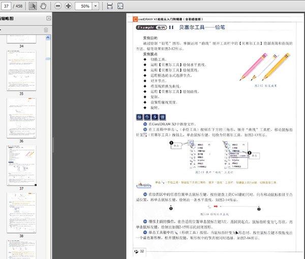 CorelDRAW.X5实战从入门到精通(全彩超值版).∕新视角文化行.人民邮电出版社.2012.6.pdf