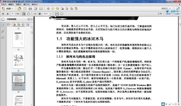 黑客攻防全攻略(第2版).∕武新华.陈芳.段玲华.中国铁道出版社.2007.9.pdf