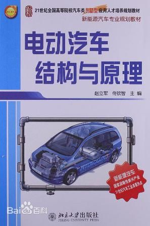 电动汽车结构与原理.pdf