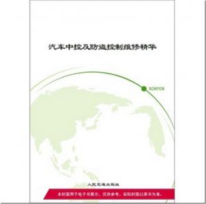 汽车中控及防盗维修精华.pdf