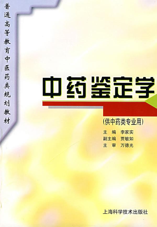 中药鉴定学_(供中药类专业用).李家实.pdf