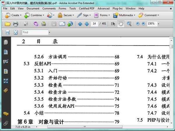 深入PHP:面向对象、模式与实践(第2版)_∕.[美]赞德斯彻.人民邮电出版社.2010.5.pdf