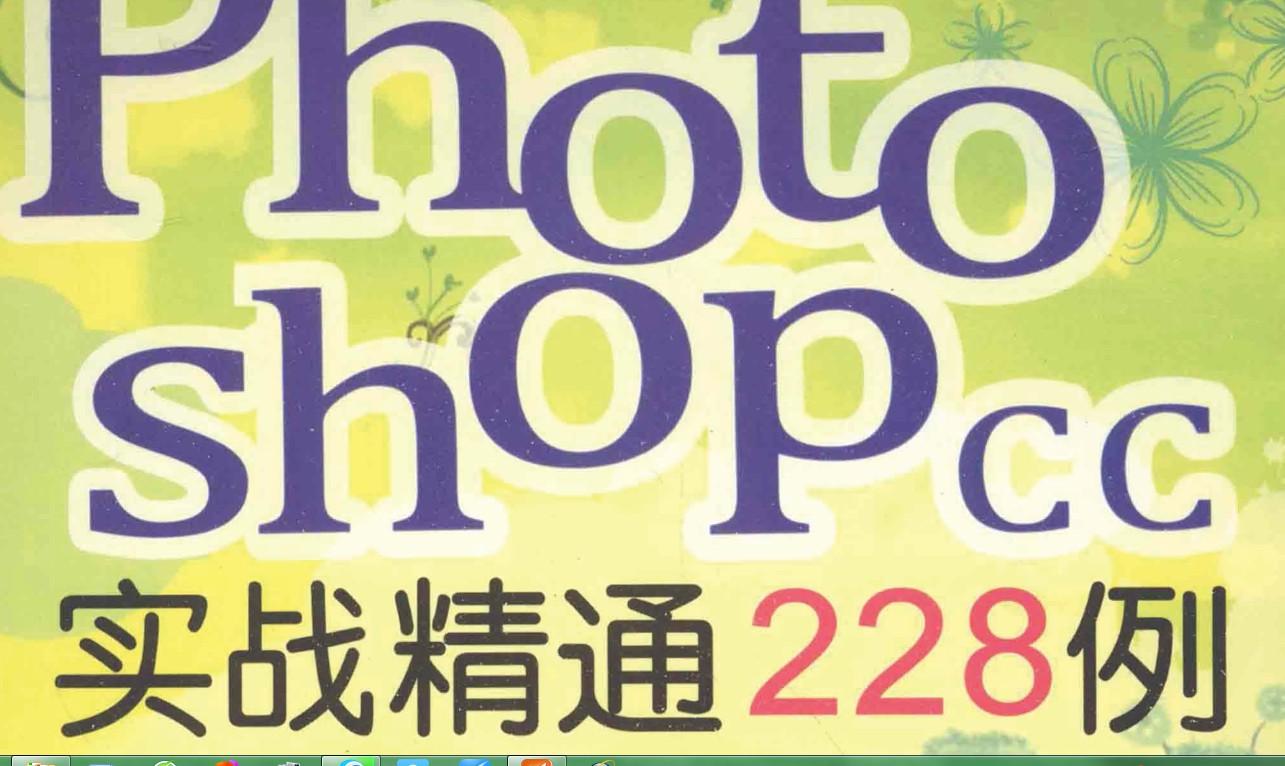 Photoshop CC实战精通228例.pdf