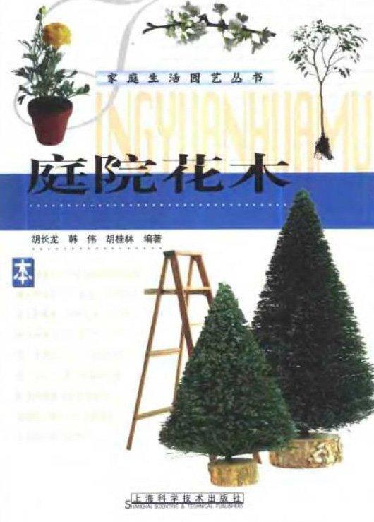 庭院花木.韩伟.胡桂林.胡长龙.扫描版.pdf
