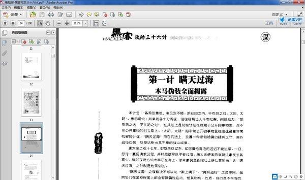黑客攻防三十六计.∕仲治国.张熙.山东电子音像出版社.2005.1.pdf