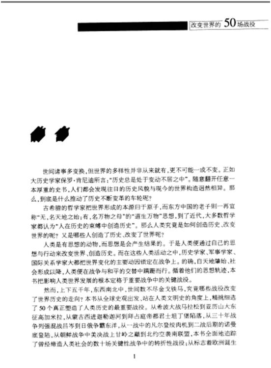[改变世界的50场战役].(美)罗伯特·弗兰克.扫描版.PDF