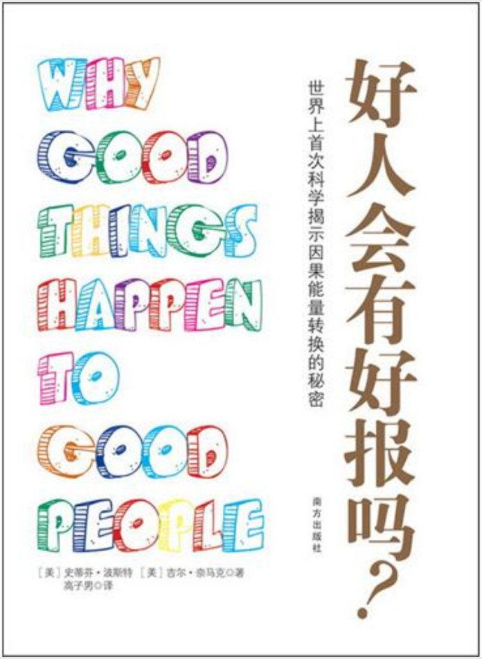 好人会有好报吗?.(Why.Good.Things.Happen.to.Good.People).(美)史蒂芬·波斯特.吉尔·奈马克.pdf
