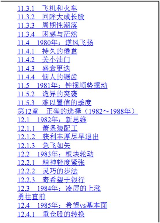 约翰•聂夫的成功投资-约翰·聂夫.pdf