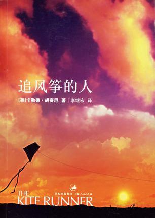 追风筝的人The_Kite_Runner.pdf