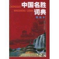中国名胜词典.pdf