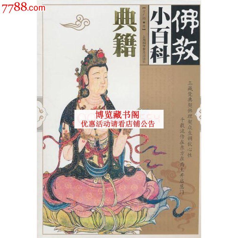 佛教小百科-典籍.方广錩.2011.pdf什么是三藏?它们包括什么内容?