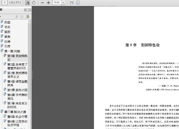 [繁荣的真谛].(美)路易吉·津加莱斯.扫描版.pdf