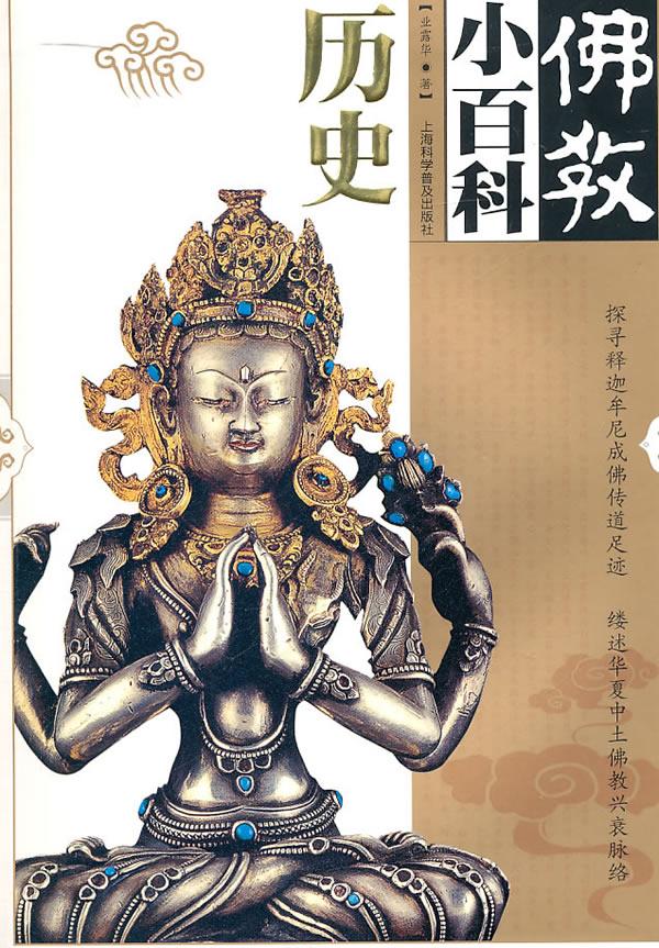 佛教小百科-历史.业露华.2011.pdf释迦牟尼是怎样创立佛教的?