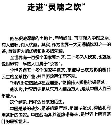 茶路历程——中国茶文化流变简史.pdf