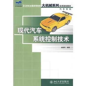 现代汽车系统控制技术.pdf