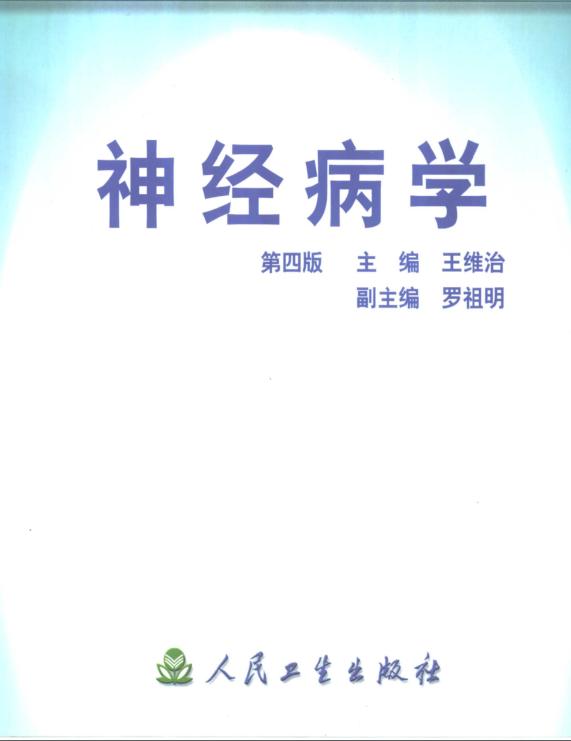 神经病学(第四版).pdf