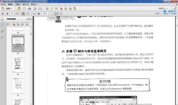 黑客任务之账户密码与机密文件.∕程秉辉.科学出版社.2010.9.pdf
