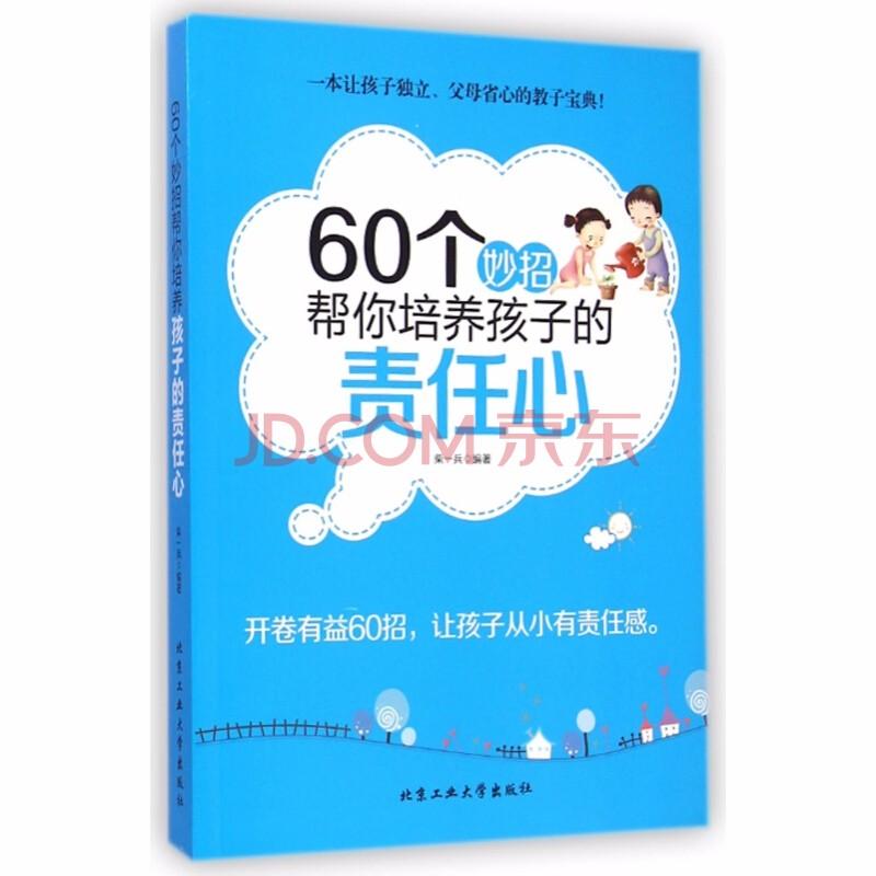 60个妙招帮你培养孩子的责任心.pdf