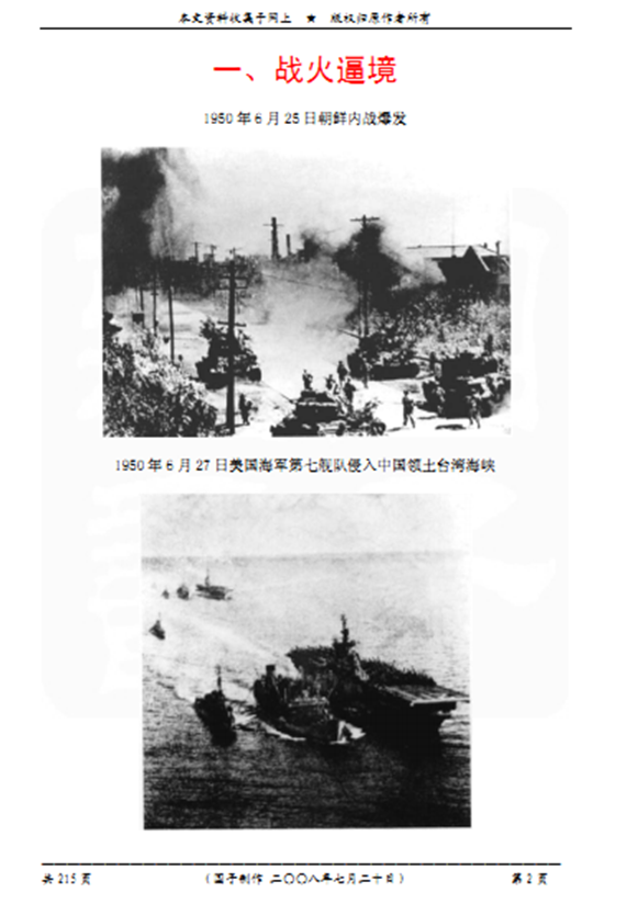 【朝战】抗美援朝实录图集.pdf