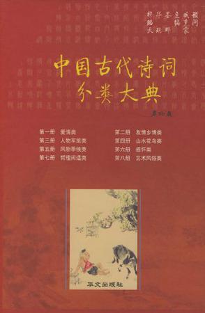 中国古代诗词分类大典 第三册 人物军旅类.pdf