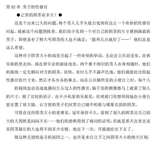 【最新性知识大全完全高清珍藏版.PDF