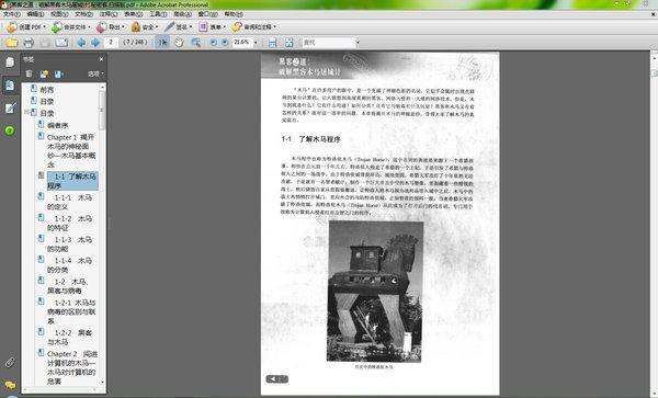 黑客之道:破解黑客木马屠城计.∕秘密客.中国水利水电出版社.2005.pdf