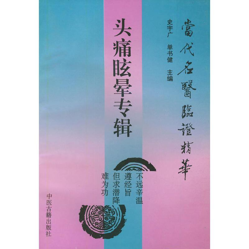 头痛眩晕专辑—当代名医临证精华.史宇广.pdf