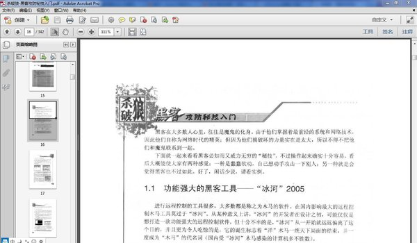 杀破狼:黑客攻防秘技入门.∕武新华 等.机器工业出版社.2006.4.pdf