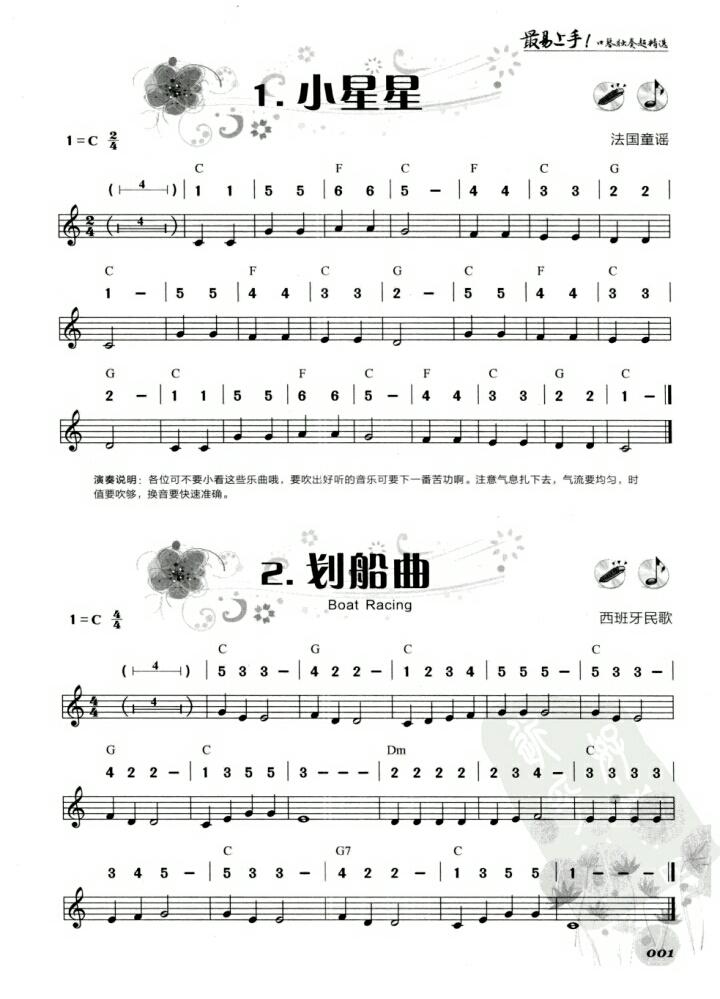 最易上手!口琴独奏超精选.PDF【高清版】