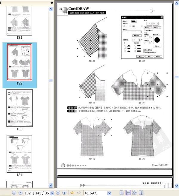 CorelDRAW现代服装款式设计从入门到精通.∕丁莺著.人民邮电出版社.2012.1.pdf