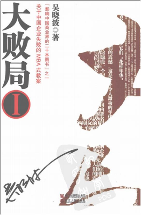 企业大败局1.pdf