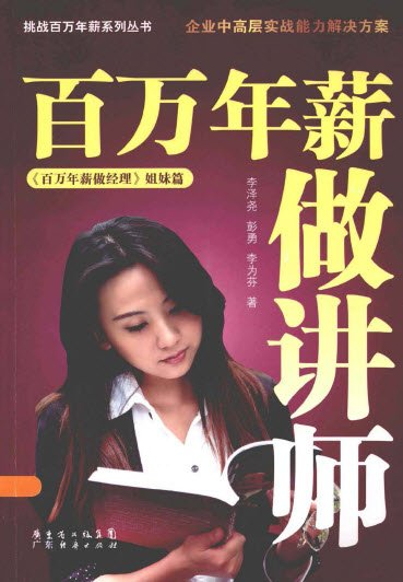 """百万年薪做讲师.李泽尧.pdf,写给""""挣钱""""的人,谁说读书没有用?"""