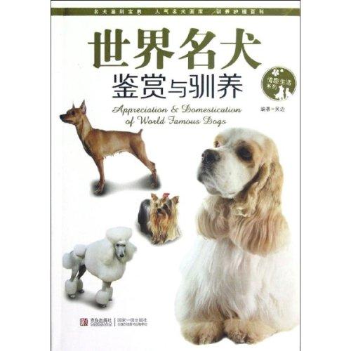 世界名犬鉴赏与驯养.pdf
