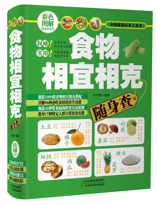 彩色图解随身查系列:食物相宜相克随身查.pdf