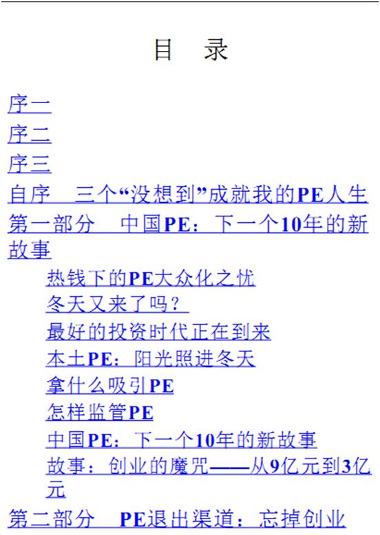 我的PE观-陈玮.pdf