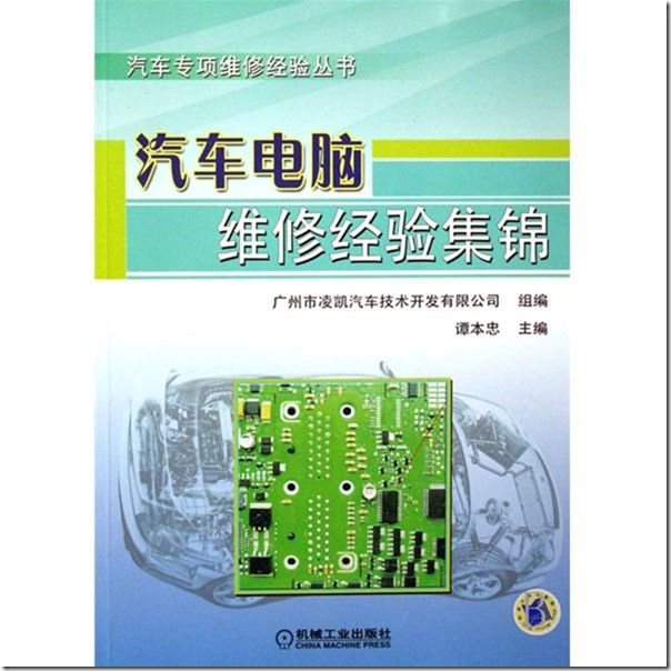 汽车电脑维修经验锦集(高清版).pdf
